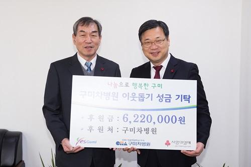 구미차병원성금기탁1_2017.12.27-1.jpg