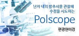 Polscope
