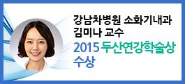 김미나교수 두산연강학술상 수상
