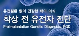 착산 전 유전자 진단