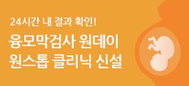 융모막 검사 클리닉